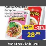 Магазин:Лента супермаркет,Скидка:ЛАПША DOSHIRAK