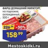 Магазин:Лента супермаркет,Скидка:ФАРШ ДОМАШНИЙ МИРАТОРГ