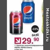 Магазин:Оливье,Скидка:Напиток сильногазированный PEPSI