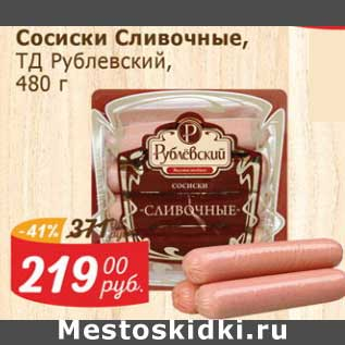 Акция - Сосиски Сливочные, ТД Рублевский