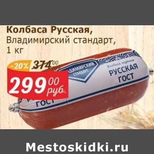 Акция - Колбаса Русская, Владимирский стандарт