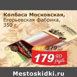 Акция - Колбаса Московская, Егорьевская Фабрика