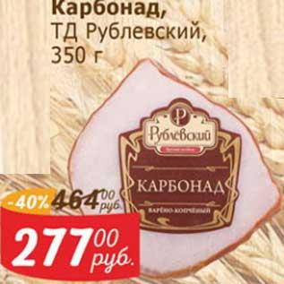Акция - Карбонад ТД Рублевский
