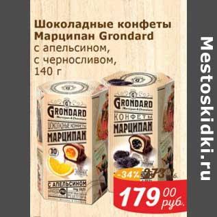 Акция - Шоколадные конфеты Марципан Grondard