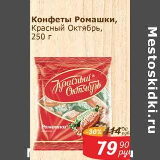 Акция - Конфеты Ромашки, Красный Октябрь