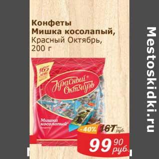 Акция - Конфеты Мишка косолапый, Красный Октябрь