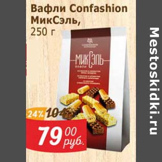 Акция - Вафли Confashion МикСэль
