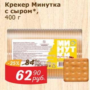 Акция - Крекер Минутка с сыром