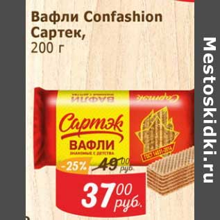 Акция - Вафли Confashion Сартек