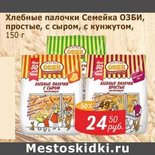 Акция - Хлебные палочки Семейка ОЗБИ