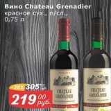Скидка: Вино Chateau Grenadier красное, сух. п/сл.