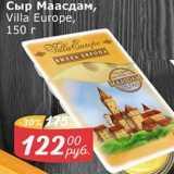 Скидка: Сыр Маасдам, Villa Europe