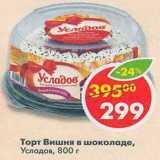 Торт Вишня в шоколаде, Усладов