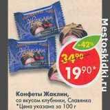 Конфеты Жаклин, со вкусом клубники, Славянка