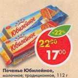 Магазин:Пятёрочка,Скидка:Печенье Юбилейное