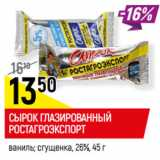 Магазин:Верный,Скидка:СЫРОК ГЛАЗИРОВАННЫЙ РОСТАГРОЭКСПОРТ ваниль; сгущенка, 26%