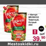 Скидка: Кетчуп Mr. Ricco томатный, острый