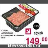Фарш Аппетитный из говядины и свинины
