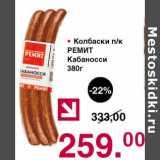 Колбаски п/к Ремит Кабаносси