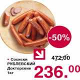 Сосиски Рублевский Докторские