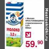 Молоко Простоквашино стерилизованное 3,2%
