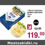 Масло сливочное Домик в деревне 72,5%