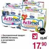 Кисломолочный продукт Danone Актимель