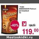 Скидка: Кофе Ambassador Platinum растворимый