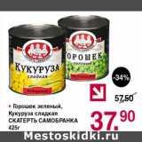 Магазин:Оливье,Скидка:Горошек зеленый, Кукуруза сладкая Скатерть Самобранка