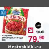 Скидка: Клубника Вологодская ягода