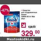 Скидка: Средство для посудомоечных машин Finish All in 1 max