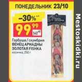 Магазин:Дикси,Скидка:Горбуша / скумбрия Венец Арианды Золотая Fishka