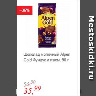 Акция - Шоколад молочный Alpen Gold Фундук и изюм