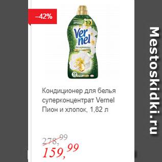 Акция - Кондиционер для белья суперконцентрат Vernel Пион и хлопок