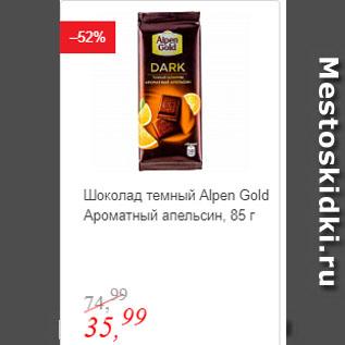 Акция - Шоколад темный Alpen Gold Ароматный апельсин
