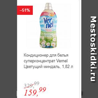 Акция - Кондиционер для белья суперконцентрат Vernel Цветущий миндаль