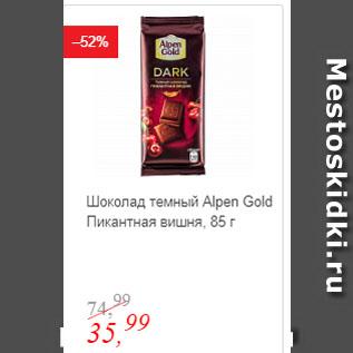 Акция - Шоколад темный Alpen Gold Пикантная вишня