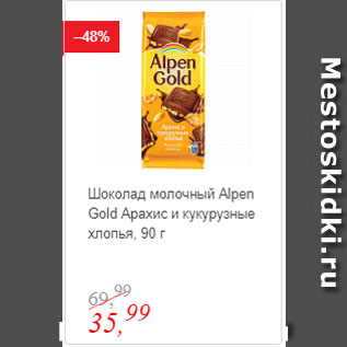 Акция - Шоколад молочный Alpen Gold Арахис и кукурузные хлопья