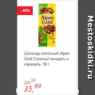 Акция - Шоколад молочный Alpen Gold Соленый миндаль и карамель