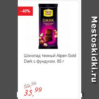 Акция - Шоколад темный Alpen Gold Dark с фундуком