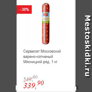 Акция - Сервелат Московский варено-копченый Мясницкий ряд