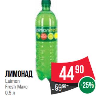 Акция - Лимонад Laimon Fresh Макс 0.5 л