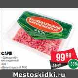 Spar Акции - Фарш «Домашний» охлажденный 400 г (Великолукский МК)