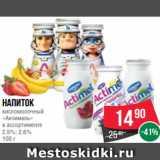 Магазин:Spar,Скидка:Напиток кисломолочный «Актимель» в ассортименте 2.5%; 2.6% 100 г