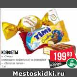 Spar Акции - Конфеты – «Тими» шоколадно-вафельные со сливками – «Золотая лилия» 1 кг