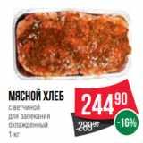 Магазин:Spar,Скидка:Мясной хлеб с ветчиной для запекания охлажденный 1 кг