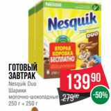 Скидка: Готовый завтрак Nesquik Duo Шарики молочно-шоколадные 250 г + 250 г