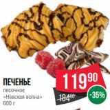 Spar Акции - Печенье песочное «Невская волна» 600 г