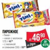 Spar Акции - Пирожное «Тими» – какао с молоком 175 г 4690 – c малиной и сливками 330 г 9990