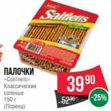 Spar Акции - Палочки «Солтлетс» Классические соленые 150 г (Лоренц)